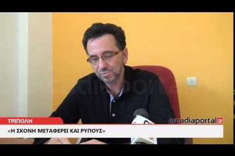 ArcadiaPortal.gr Συνέντευξη  κ. Διαμαντόπουλου διευθυντή δημόσιας υγείας Περιφέρειας Πελ/σου