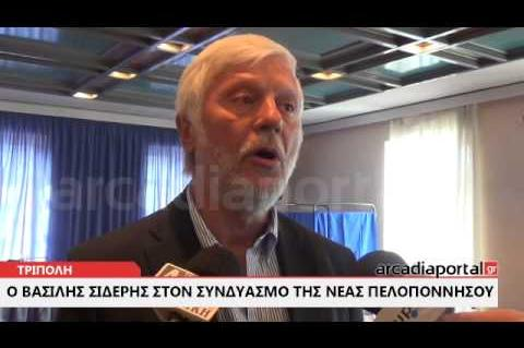 "ArcadiaPortal.gr Ο Βασίλης Σιδέρης στη  ""Νέα Πελοπόννησο"""