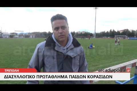 ArcadiaPortal.gr Διασυλλογικό πρωτάθλημα