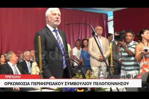 ArcadiaPortal.gr Ορκωμοσία Περιφερειακού Συμβουλίου Πελοπονν