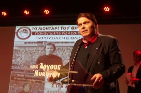 ArgolidaPortal.gr 'Αργος- βράβευση του Κελεσίδη από τον Δήμαρχο Δημήτρη Καμπόσο