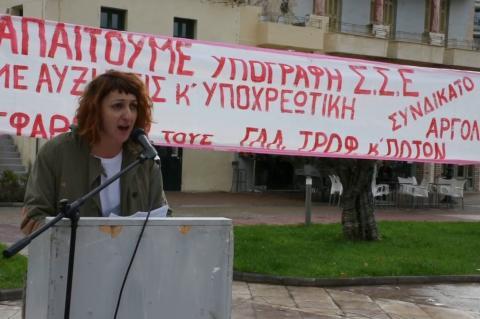ArgolidaPortal.gr ΑΡΓΟΣ-Πανελλαδική Απεργία - Συγκέντρωση και πορεία στην πόλη