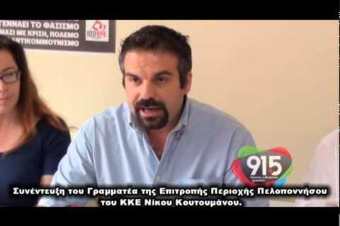 Συνέντευξη Κουτουμάνου ΚΚΕ για εκδήλωση 5 Ιουλίου 2015
