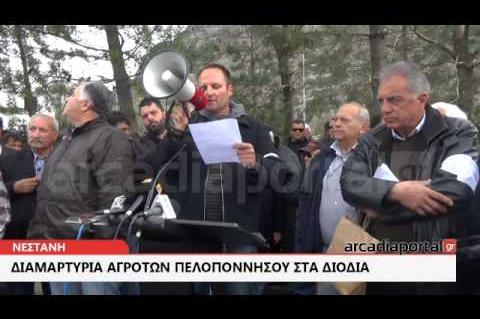 ΑrcadiaPortal.gr Διαμαρτυρία αγροτών στα διόδια της Νεστάνης