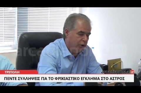 ΑrcadiaPortal.gr Πέντε συλλήψεις για το έγκλημα στο Άστρος