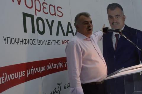 ArgolidaPortal.gr Προεκλογική ομιλία του υποψήφιου βουλευτή Ανδρέα Πουλά στην Αγία Τριάδα