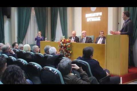 ArgolidaPortal.gr ΑΡΓΟΣ-Εκδήλωση φορολογικό-ασφαλιστικό-τραπεζικό εμπορικοί σύλλογοι Πελοποννήσου