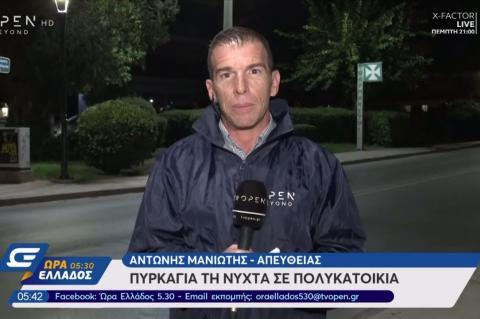 Βίντεο ντοκουμέντο από ληστεία σε βενζινάδικο - Ώρα Ελλάδος 05:30 16/10/2019   OPEN TV