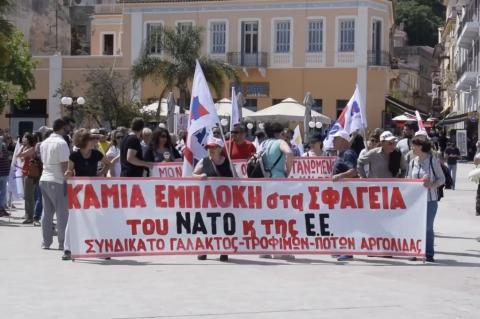 ArgolidaPortal.gr Εργατική Πρωτομαγιά με πορεία στο Ναύπλιο