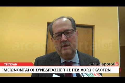 ArcadiaPortal.gr Μειώνονται οι συνεδριάσεις της ΠΕΔ