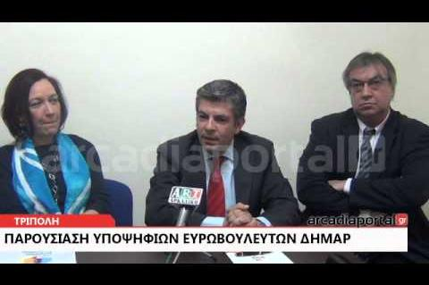 ArcadiaPortal.gr Παρουσίαση ευρωβουλευτών ΔΗΜΑΡ