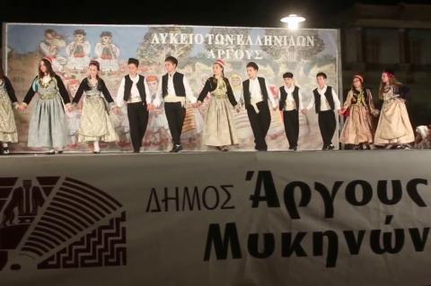 ArgolidaPortal.gr ΑΡΓΟΣ-Χορευτική επίδειξη Λυκείου Ελληνίδων Άργους