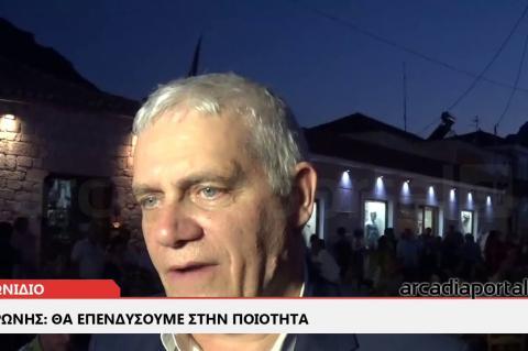 ArcadiaPortal.gr Στην ατζέντα του αναπληρωτή υπουργού Γ. Τσιρώνη η τσακώνικη μελιτζάνα