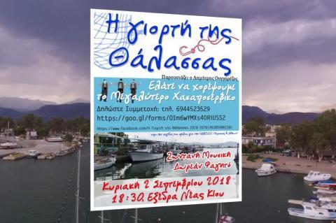 ArgolidaPortal.gr ΝΕΑ ΚΙΟΣ - ΓΙΟΡΤΗ ΤΗΣ ΘΑΛΑΣΣΑΣ 2018