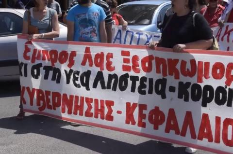 ArgolidaPortal.gr Άργος  Απεργία και συγκέντρωση του ΠΑΜΕ