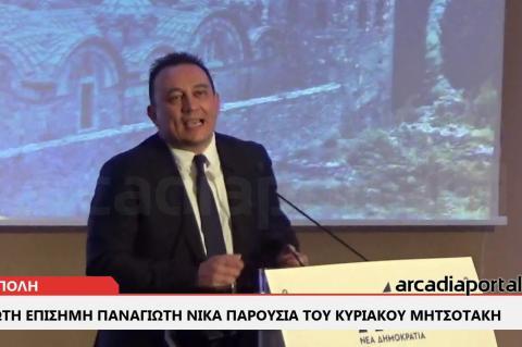 ArcadiaPortal.gr Πρώτη επίσημη Παναγιώτη Νίκα παρουσία του Κυριάκου Μητσοτάκη