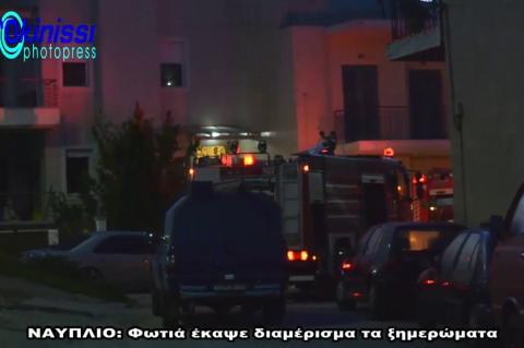 ArgolidaPortal.gr Πυρκαγιά σε διαμέρισμα στο Ναύπλιο