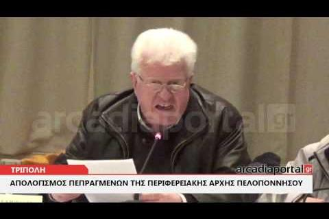 ArcadiaPortal.gr Απολογισμός πεπραγμένων της Περιφερειακής Αρχής Πελοποννήσου 2017
