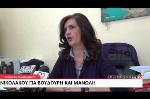 ArcadiaPortal.gr Νικολάκου για Βουδούρη