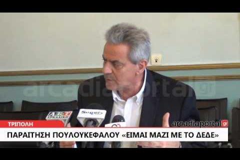 ArcadiaPortal.gr Παραίτηση Πουλουκέφαλου «Είμαι  με το Δέδε
