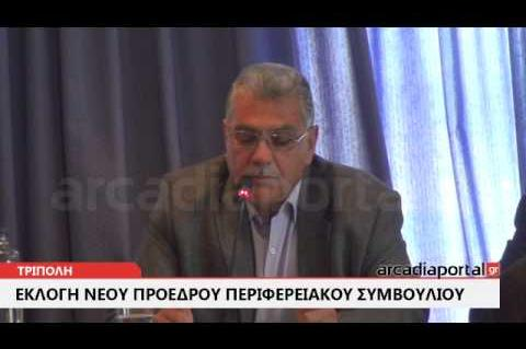 ArcadiaPortal.gr Στρατηγάκος νέος πρόεδρος ΠεΣυ