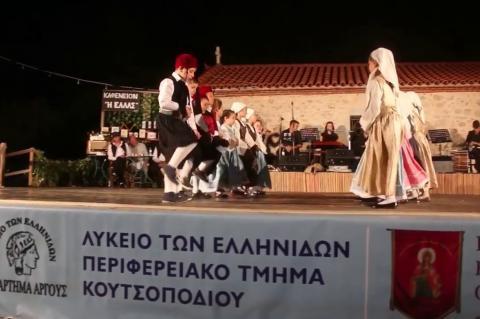 ArgolidaPortal.gr Αργολίδα// Κουτσοπόδι-11η Μουσικοχορευτική παράσταση Λύκειο Ελληνίδων Κουτσοπόδι