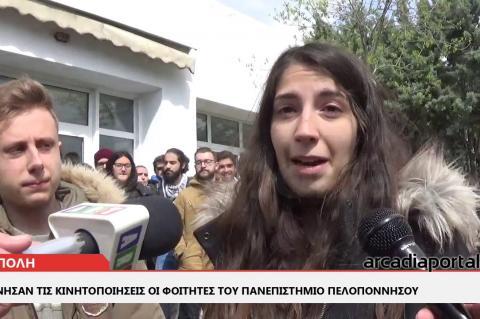 ArcadiaPortal.gr Τρίπολη: Ναι στην Πολυτεχνική Σχολή - Όχι στην υποβάθμιση