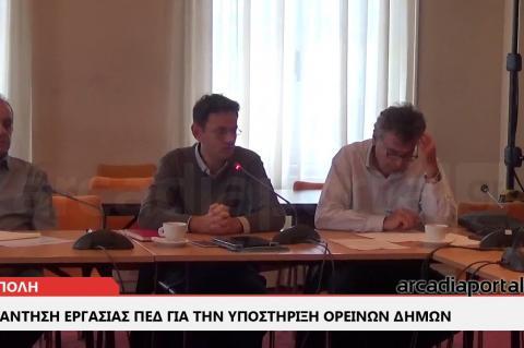ArcadiaPortal.gr Συνάντηση εργασίας για την υποστήριξη ορεινών δήμων στην Τρίπολη