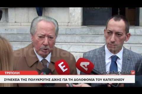 """ArcadiaPortal.gr Εξαίρεση της προέδρου θα ζητήσουν οι δικηγόροι της """"μαύρης χήρας"""";"""