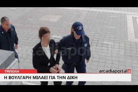 ArcadiaPortal.gr «Ανακατεύει την τράπουλα» ξανά η Βούλγαρη στη δίκη της