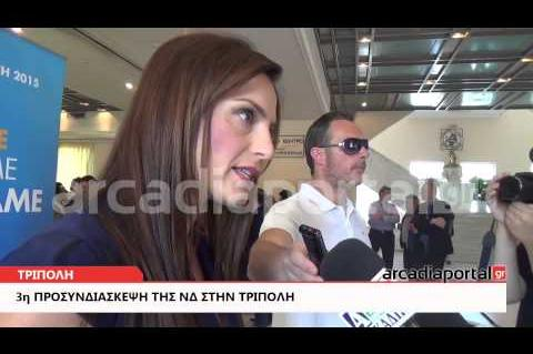 ArcadiaPortal.gr Τρίπολη: Παιδεία ως μέσο κοινωνικής προόδου στην προσυνδιάσκεψη της ΝΔ