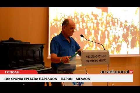 ArcadiaPortal.gr 100 χρόνια ΓΣΕΕ: Παμπελοποννησιακή Συνδιάσκεψη στην Τρίπολη