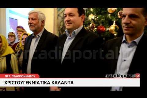 ArcadiaPortal.gr Χριστουγεννιάτικα κάλαντα Περιφέρεια Πελοποννήσου 2016