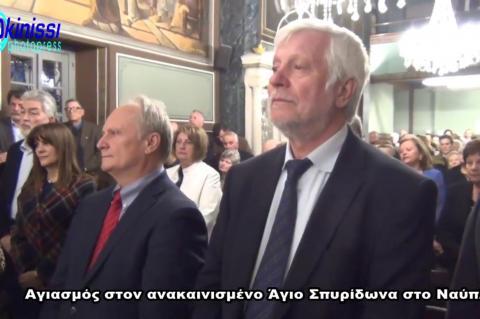 ArgolidaPortal.gr Ναύπλιο-Αγιασμός στον ανακαινισμένο Ιερό Ναό Αγίου Σπυρίδωνα