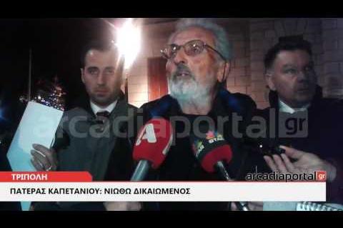 ArcadiaPortal.gr Πατέρας καπετάνιου: Ηρέμησε η ψυχή μου, νιώθω δικαιωμένος
