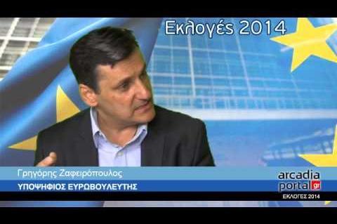 ArcadiaPortal.gr Συνέντευξη Ζαφειρόπουλου