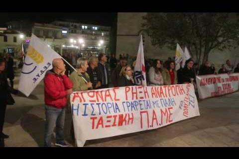 ArgolidaPortal.gr ΑΡΓΟΣ-Συγκέντρωση του ΠΑΜΕ για την επέτειο του Πολυτεχνείου