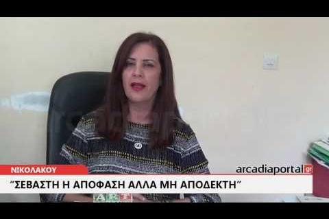 ArcadiaPortal.gr Νικολάκου: Σεβαστή αλλά μη αποδεκτή η δικαστική απόφαση