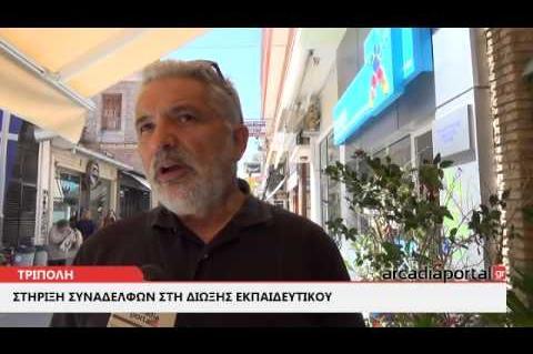 ArcadiaPortal.gr Στήριξη συναδέλφων στη δίωξη εκπαιδευτικού