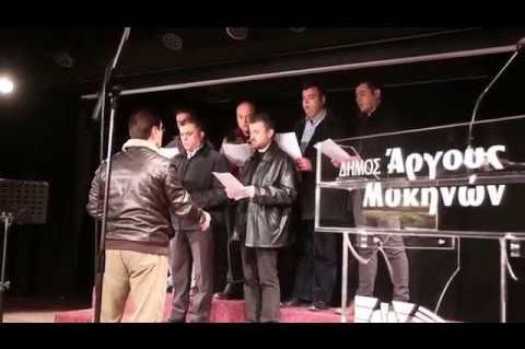 ArgolidaPortal.gr Άργος-Δημοτικό Ωδείο Κοπή Πίτας 2018