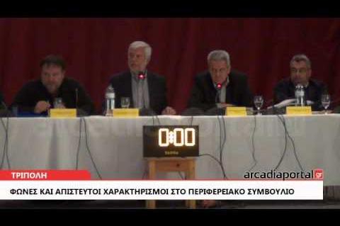 ArcadiaPortal.gr Διαφωνίες στο περιφερειακό συμβούλιο