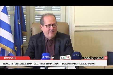 ArcadiaPortal.gr Νίκας: «Στοπ» στις χρηματοδοτήσεις σωματείων