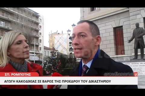 ArcadiaPortal.gr Ρομποτής: Αγωγή κακοδικίας στην πρόεδρο του Δικαστηρίου