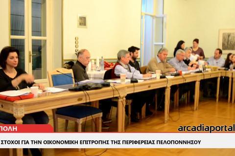 ArcadiaPortal.gr Κοπή πίτας από την Οικονομική Επιτροπή της Περιφέρειας Πελοποννήσου