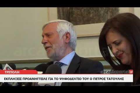 ArcadiaPortal.gr Εκπλήξεις προανήγγειλε για το ψηφοδέλτιό του ο Τατούλης
