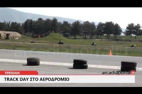 ArcadiaPortal.gr Track Day Τρίπολη