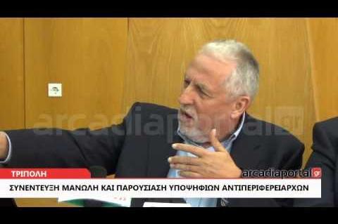 ArcadiaPortal.gr Ανακοίνωση αντιπεριφερειάρχη με Μανώλη
