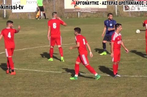 ArgolidaPortal.gr  ΑΡΓΟΝΑΥΤΗΣ-ΑΣΤΕΡΑΣ ΔΡΕΠΑΝΙΑΚΟΣ 2-1