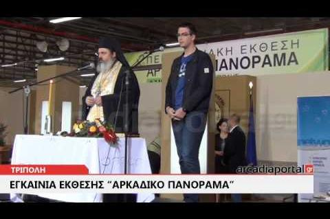 "ArcadiaPortal.gr  Εγκαίνια έκθεσης ""Αρκαδικό Πανόραμα"""