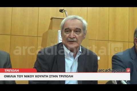 ΑrcadiaPortal.gr Νίκος Χουντής: Υπάρχει διαπλοκή και σκοπιμότητες στην διαχείριση των απορριμμάτων
